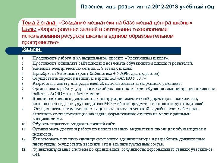 Перспективы развития на 2012 -2013 учебный год Тема 2 этапа: «Создание медиатеки на базе