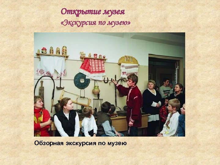 Открытие музея «Экскурсия по музею» Обзорная экскурсия по музею
