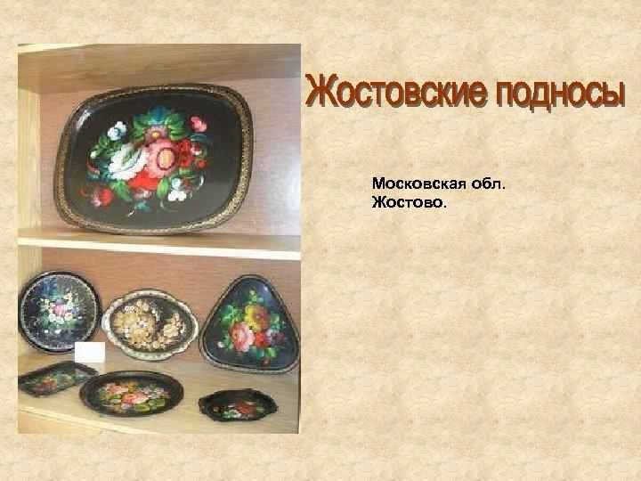 Московская обл. Жостово.