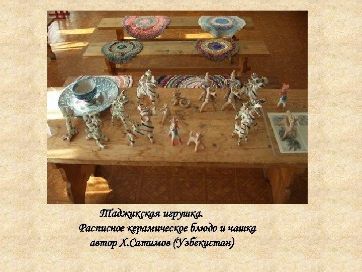 Таджикская игрушка. Расписное керамическое блюдо и чашка автор Х. Сатимов (Узбекистан)