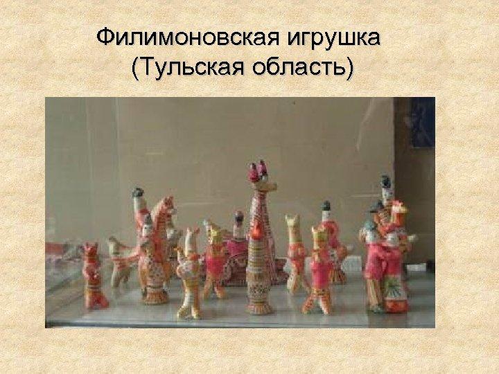 Филимоновская игрушка (Тульская область)