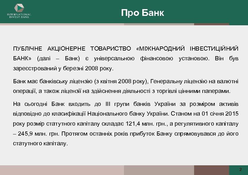 Про Банк ПУБЛІЧНЕ АКЦІОНЕРНЕ ТОВАРИСТВО «МІЖНАРОДНИЙ ІНВЕСТИЦІЙНИЙ БАНК» (далі – Банк) є універсальною фінансовою