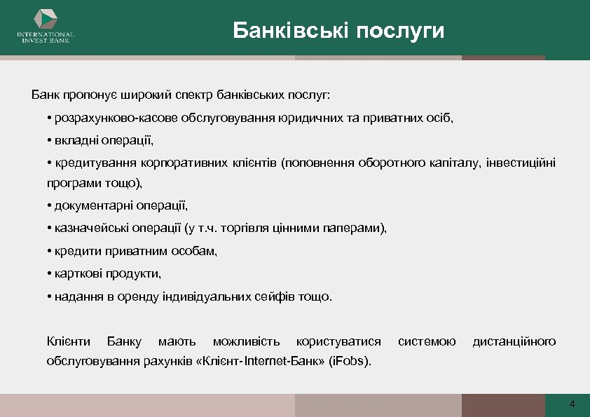 Банківські послуги Банк пропонує широкий спектр банківських послуг: • розрахунково-касове обслуговування юридичних та приватних