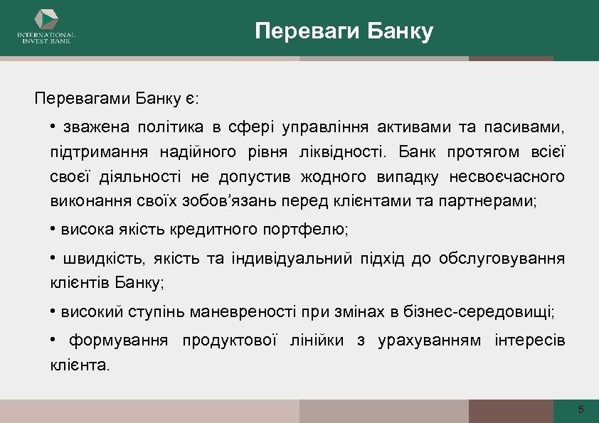 Переваги Банку Перевагами Банку є: • зважена політика в сфері управління активами та пасивами,