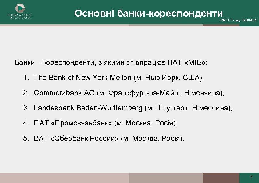 Основні банки-кореспонденти S. W. I. F. T. -код: IINBUAUK Банки – кореспонденти, з якими
