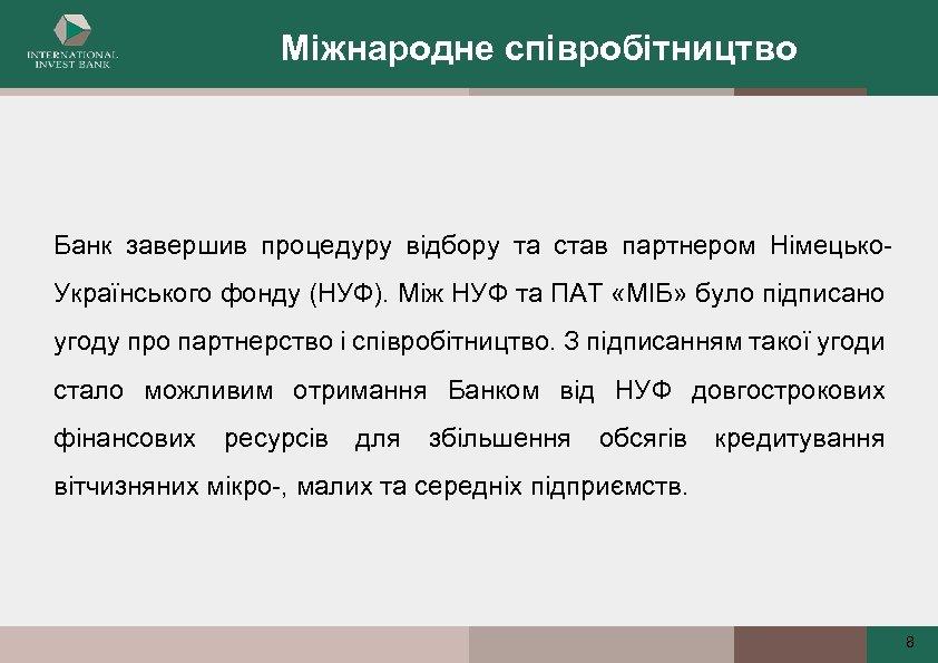 Міжнародне співробітництво Банк завершив процедуру відбору та став партнером Німецько. Українського фонду (НУФ). Між