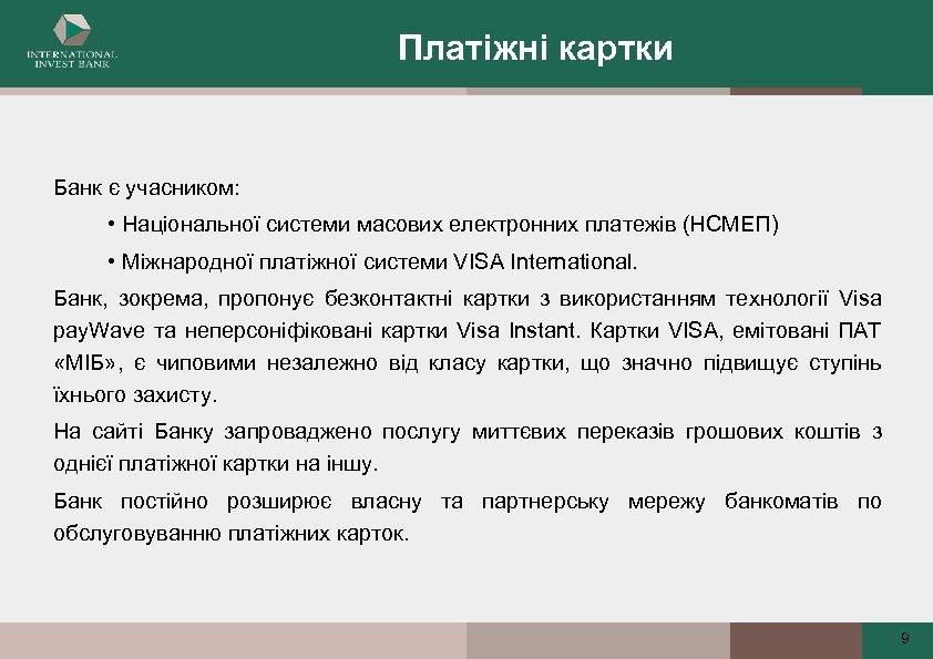 Платіжні картки Банк є учасником: • Національної системи масових електронних платежів (НСМЕП) • Міжнародної