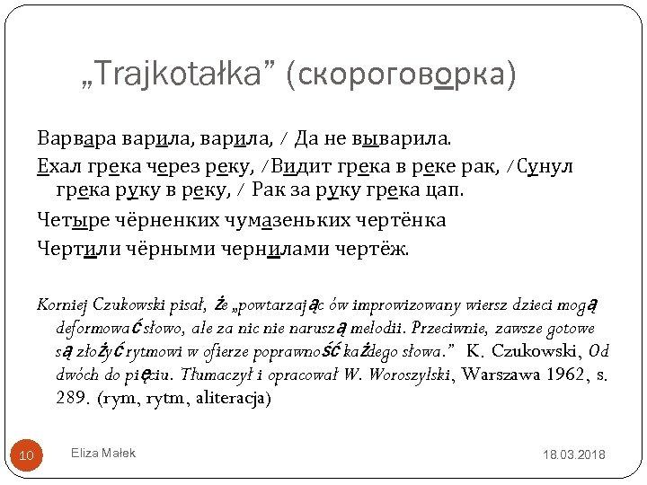 """""""Trajkotałka"""" (скороговорка) Варвара варила, / Да не выварила. Ехал грека через реку, /Видит грека"""