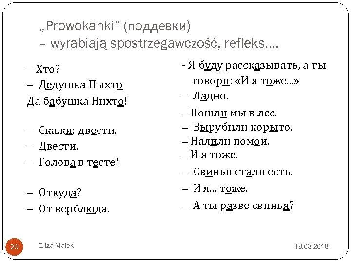 """""""Prowokanki"""" (поддевки) – wyrabiają spostrzegawczość, refleks. . – Хто? – Дедушка Пыхто Да бабушка"""