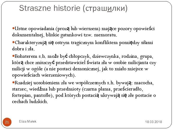 Straszne historie (страшилки) Ustne opowiadania (prozą lub wierszem) mające pozory opowieści dokumentalnej, bliskie gatunkowi