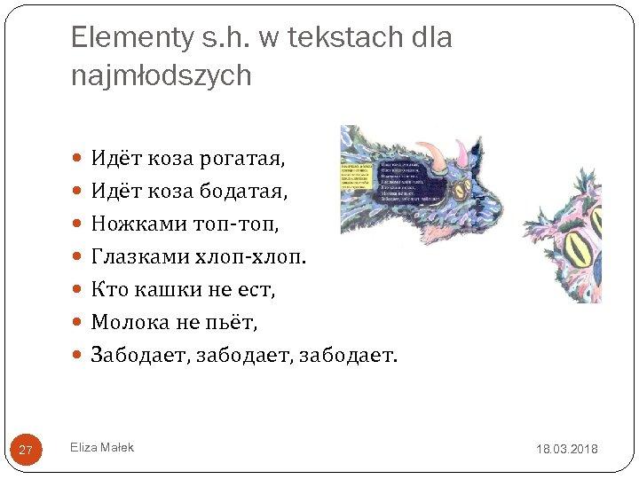 Elementy s. h. w tekstach dla najmłodszych Идёт коза рогатая, Идёт коза бодатая, Ножками