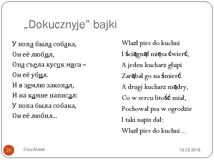"""Dokucznyje"" bajki У попа была собака, Oн её любил, Oна съела кусок мяса –"