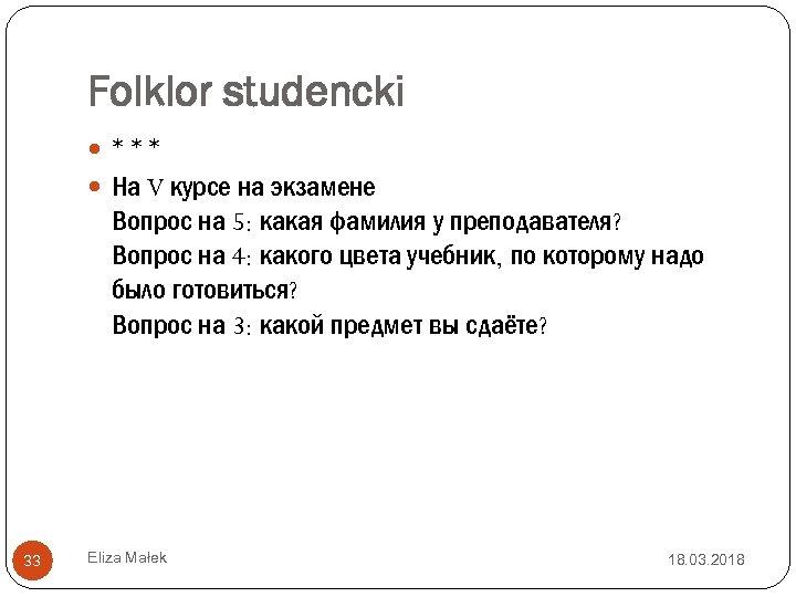 Folklor studencki * * * На V курсе на экзамене Вопрос на 5: какая