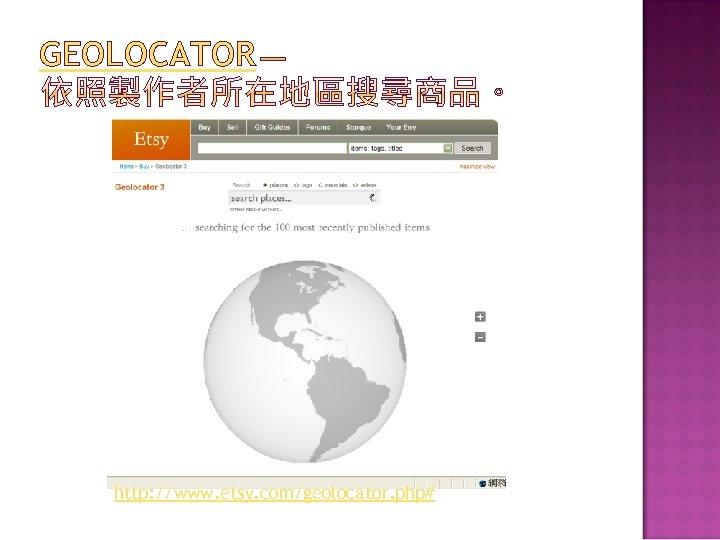 GEOLOCATOR http: //www. etsy. com/geolocator. php#