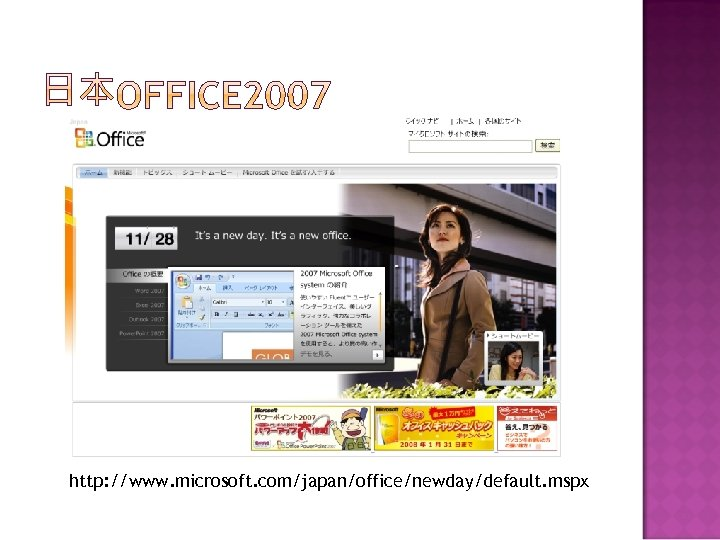 http: //www. microsoft. com/japan/office/newday/default. mspx