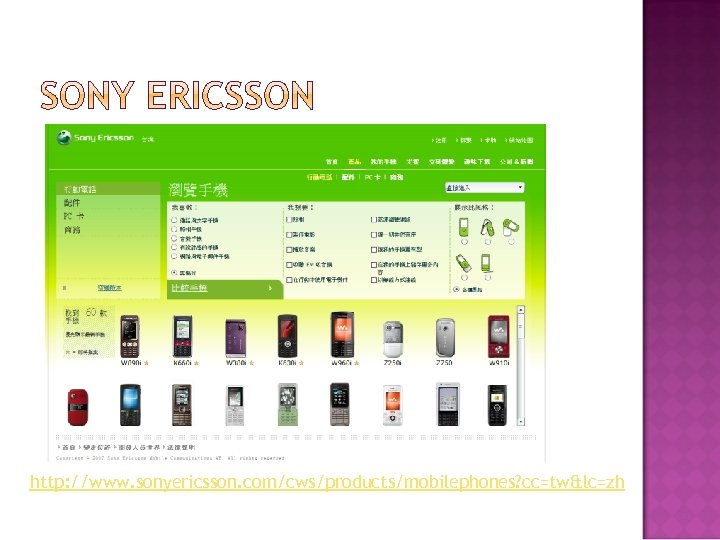 http: //www. sonyericsson. com/cws/products/mobilephones? cc=tw&lc=zh