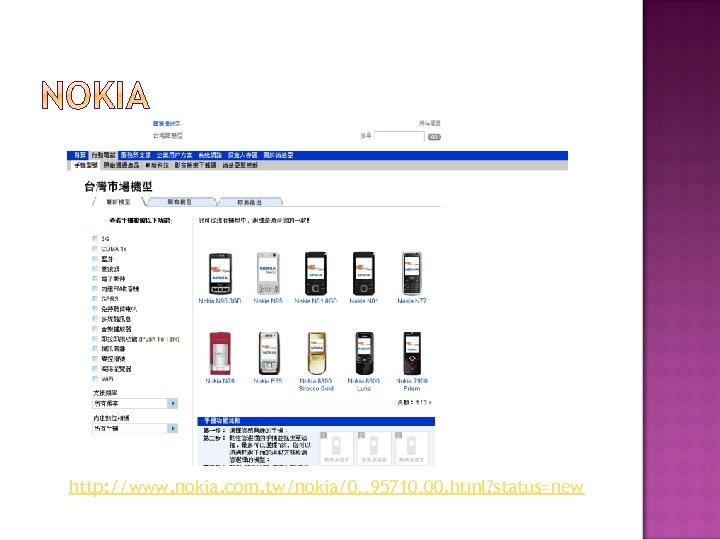 http: //www. nokia. com. tw/nokia/0, , 95710, 00. html? status=new