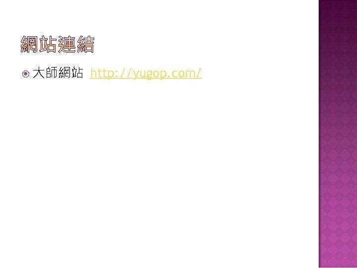 大師網站 http: //yugop. com/