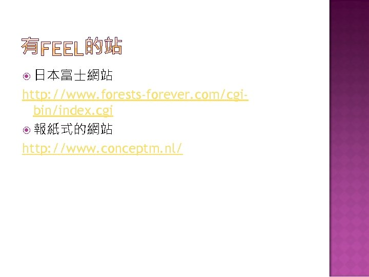 日本富士網站 http: //www. forests-forever. com/cgibin/index. cgi 報紙式的網站 http: //www. conceptm. nl/