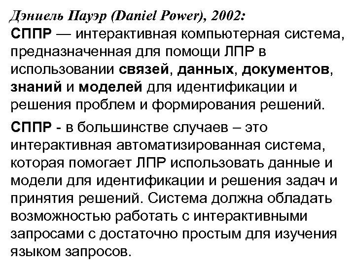 Дэниель Пауэр (Daniel Power), 2002: СППР — интерактивная компьютерная система, предназначенная для помощи ЛПР
