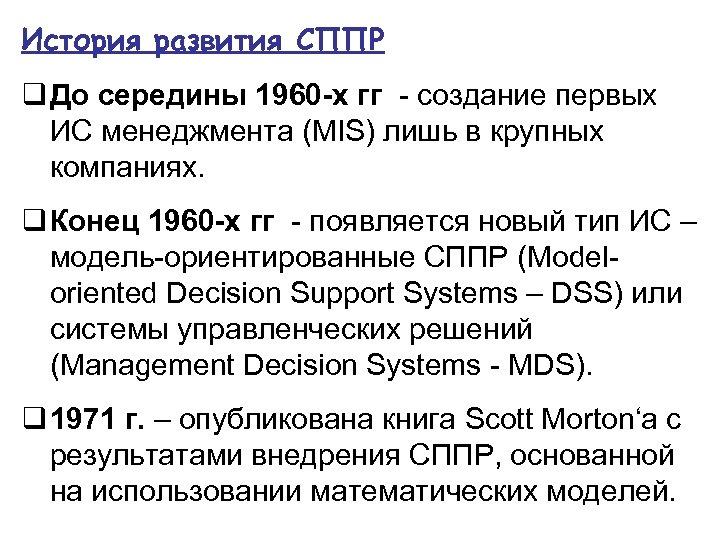 История развития СППР q До середины 1960 -х гг - создание первых ИС менеджмента