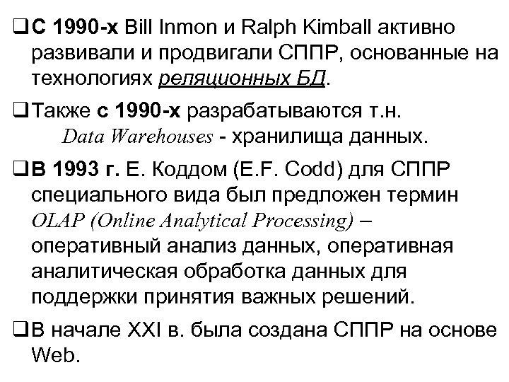 q С 1990 -х Bill Inmon и Ralph Kimball активно развивали и продвигали СППР,