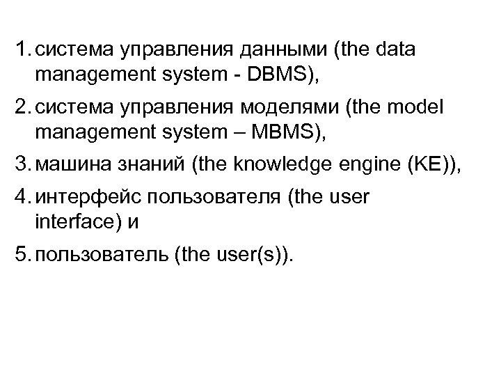 1. система управления данными (the data management system - DBMS), 2. система управления моделями