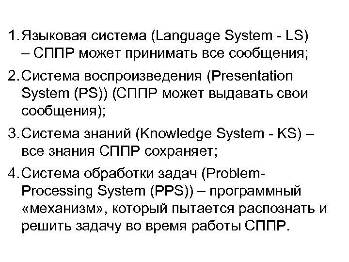 1. Языковая система (Language System - LS) – СППР может принимать все сообщения; 2.