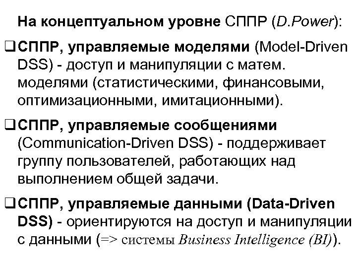 На концептуальном уровне СППР (D. Power): q СППР, управляемые моделями (Model-Driven DSS) - доступ