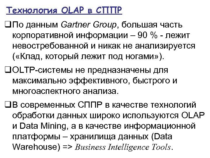 Технология OLAP в СППР q По данным Gartner Group, большая часть корпоративной информации –
