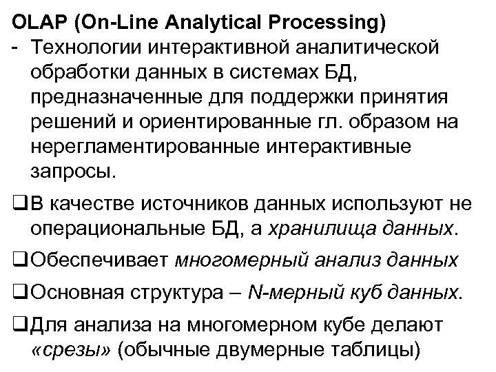 OLAP (On-Line Analytical Processing) - Технологии интерактивной аналитической обработки данных в системах БД, предназначенные