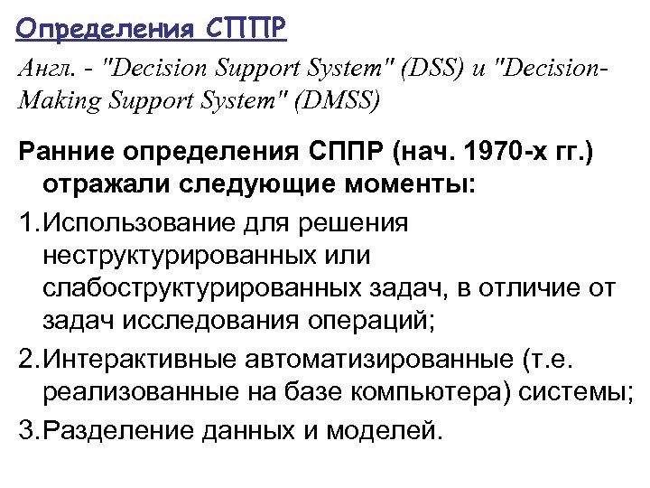 Определения СППР Англ. -