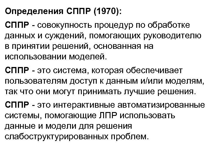 Определения СППР (1970): СППР - совокупность процедур по обработке данных и суждений, помогающих руководителю