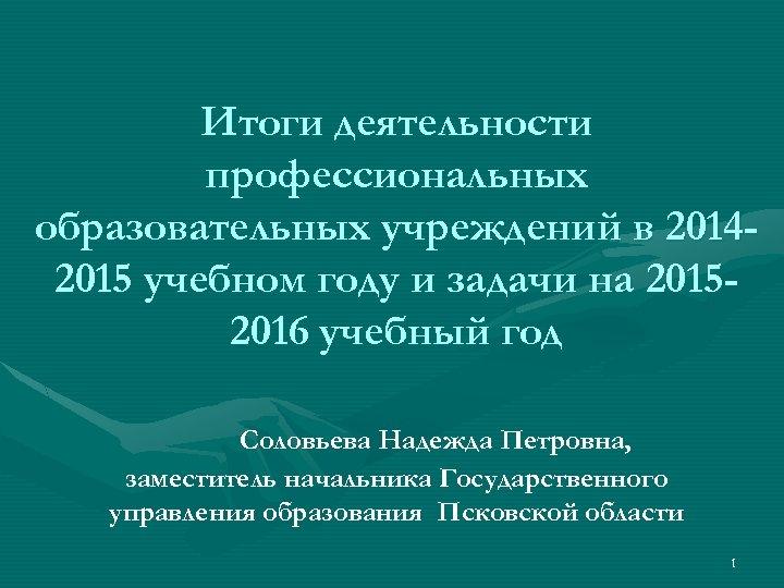Итоги деятельности профессиональных образовательных учреждений в 20142015 учебном году и задачи на 20152016 учебный