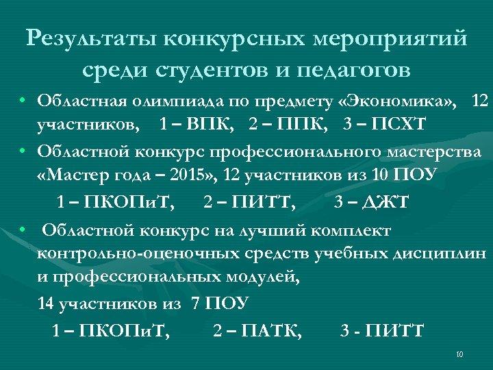 Результаты конкурсных мероприятий среди студентов и педагогов • Областная олимпиада по предмету «Экономика» ,