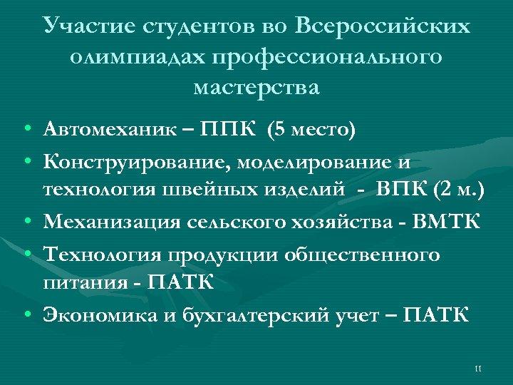 Участие студентов во Всероссийских олимпиадах профессионального мастерства • Автомеханик – ППК (5 место) •
