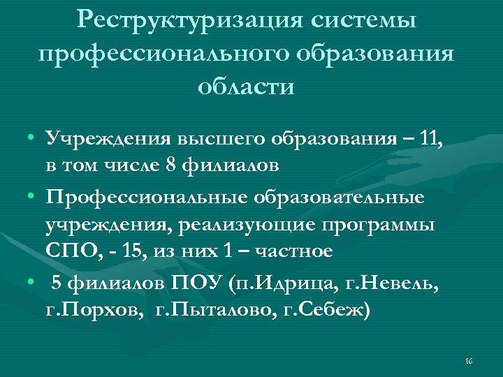Реструктуризация системы профессионального образования области • Учреждения высшего образования – 11, в том числе