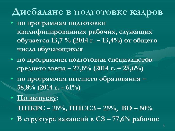 Дисбаланс в подготовке кадров • по программам подготовки квалифицированных рабочих, служащих обучается 13, 7
