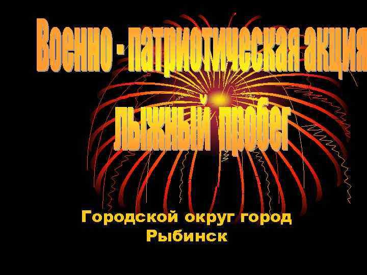 Городской округ город Рыбинск