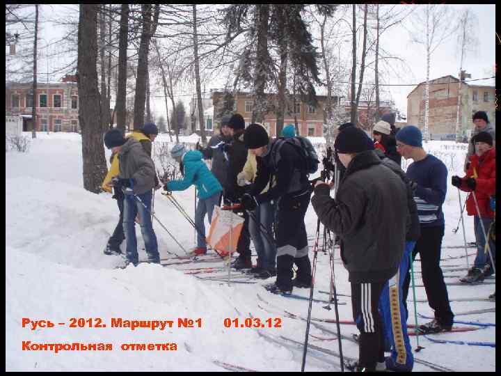 Русь – 2012. Маршрут № 1 Контрольная отметка 01. 03. 12
