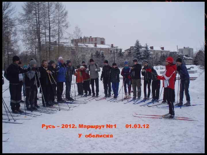 Русь – 2012. Маршрут № 1 У обелиска 01. 03. 12