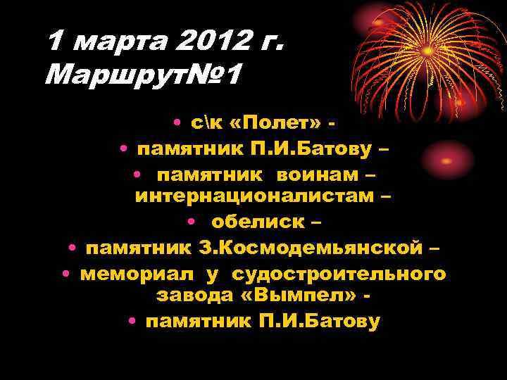 1 марта 2012 г. Маршрут№ 1 • ск «Полет» • памятник П. И. Батову