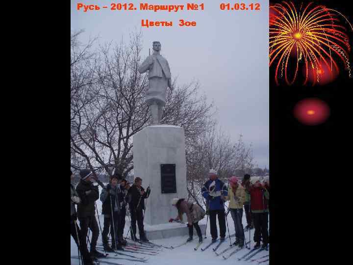 Русь – 2012. Маршрут № 1 Цветы Зое 01. 03. 12