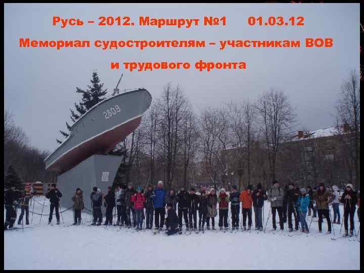Русь – 2012. Маршрут № 1 01. 03. 12 Мемориал судостроителям – участникам ВОВ