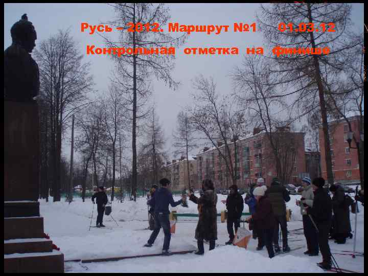 Русь – 2012. Маршрут № 1 01. 03. 12 Контрольная отметка на финише