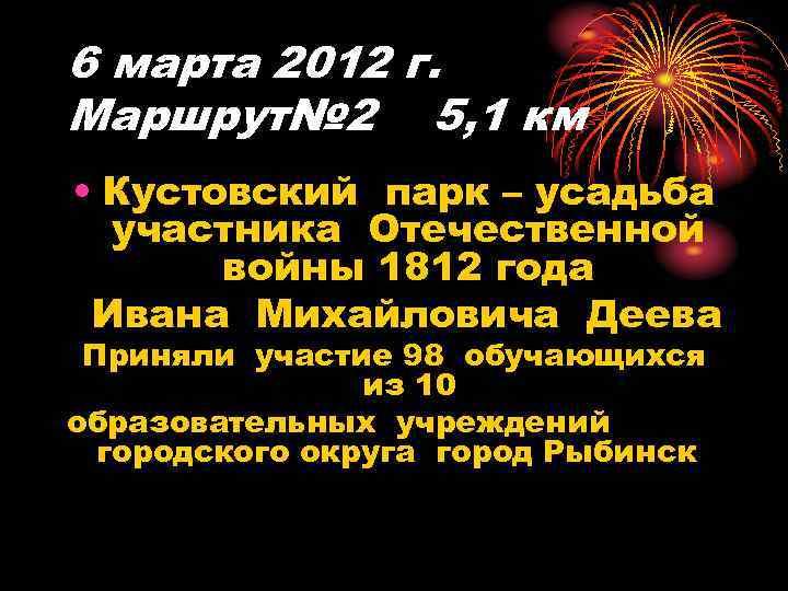 6 марта 2012 г. Маршрут№ 2 5, 1 км • Кустовский парк – усадьба
