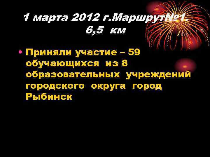 1 марта 2012 г. Маршрут№ 1. 6, 5 км • Приняли участие – 59