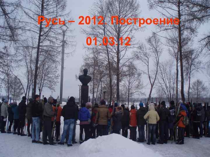 Русь – 2012. Построение 01. 03. 12