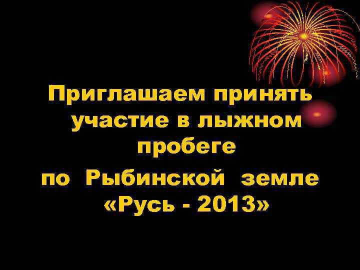Приглашаем принять участие в лыжном пробеге по Рыбинской земле «Русь - 2013»