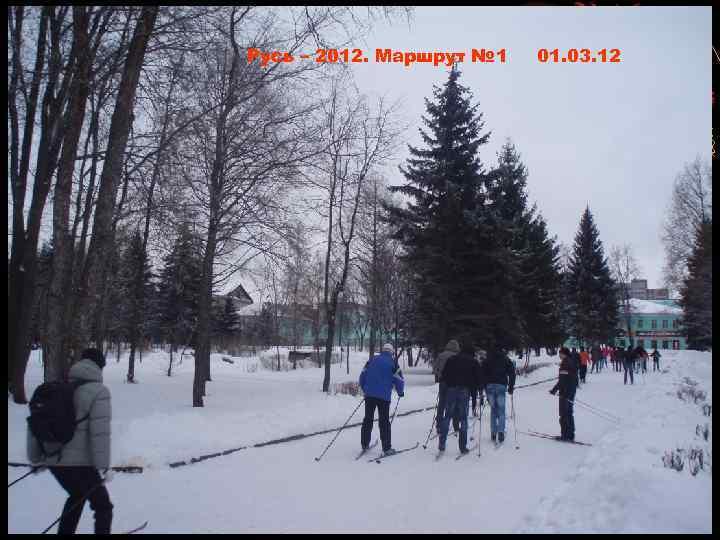 Русь – 2012. Маршрут № 1 01. 03. 12